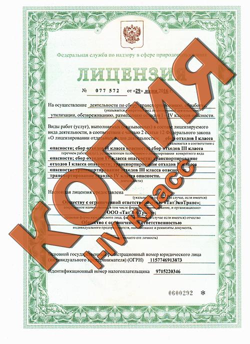 Лицензия на вывоз мусора I-IV класса опасности