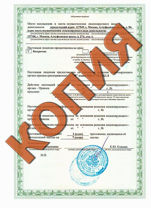 Страница 2 лицензии по вывозу мусора