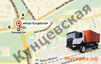 Вывоз мусора в Кунцево