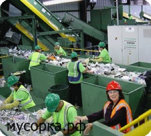 Завод по сортировке мусора