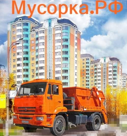 Вывоз строительного мусора в Солнцево